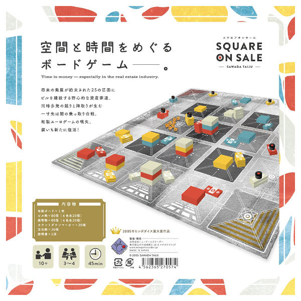 Square on Sale Board Game box back.